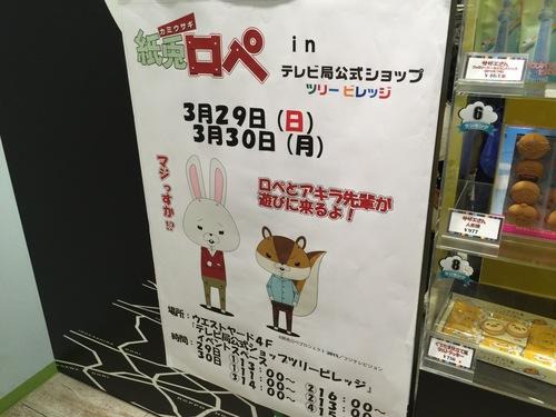 ぽちのアキバ漂流2日目-114.jpg