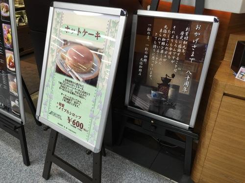 ぽちのアキバ漂流3日目-109.jpg