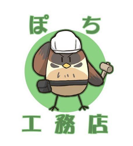 ぽち工務店 - 1.jpg