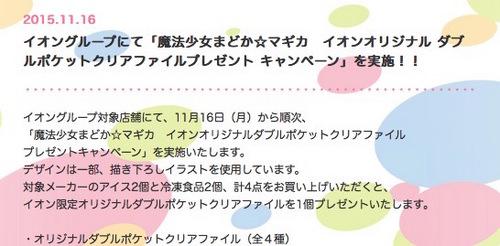 まどマギファイル - 6-2.jpg