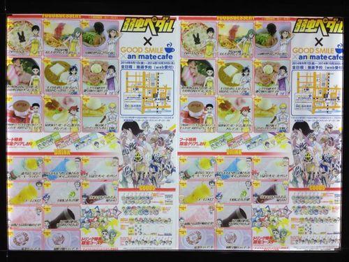 アキバ2014Day2-100.jpg
