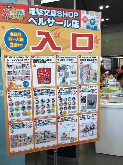 アキバお出かけDay2-電撃文庫祭り1 - 37のコピー.jpg