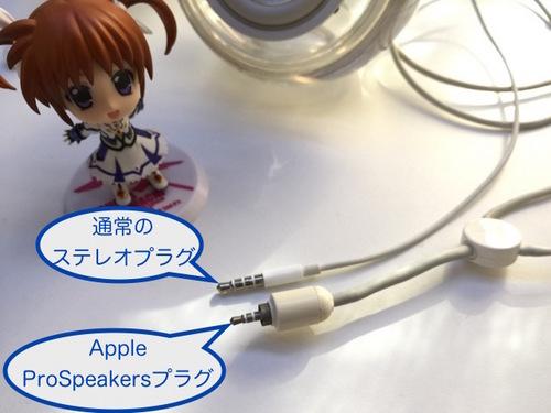 アップルプロスピーカー02.jpg