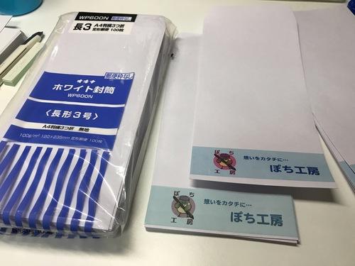 カラーレーザープリンター召喚 - 55.jpg