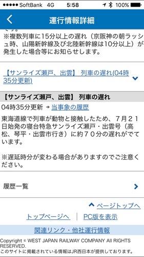 サンライズ瀬戸 - 40.jpg