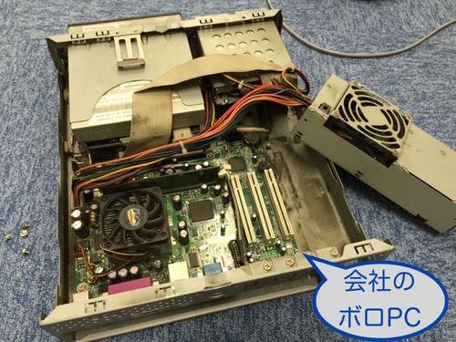 パソコンファン修理01.jpg