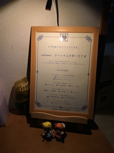 ビストロぽちチームのんき - 27.jpg