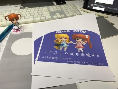 ビストロぽち1 - 1.jpg