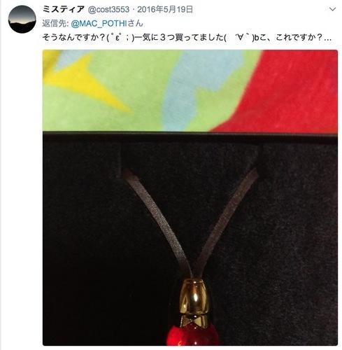 ミスティアさんからの贈り物 - 46.jpg