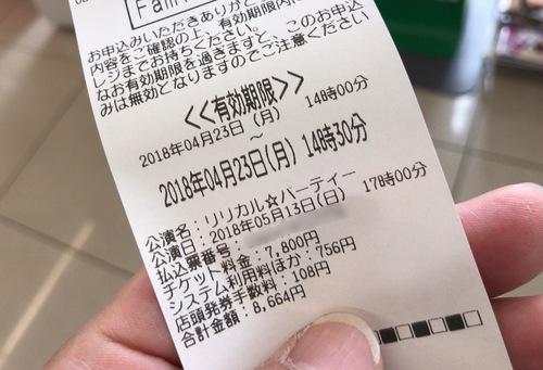 リリパチケ - 21.jpg