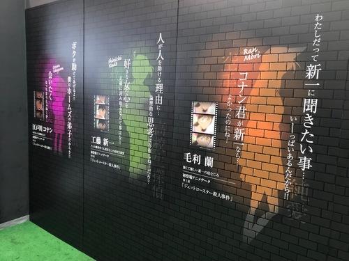 天満屋コナン - 19.jpg