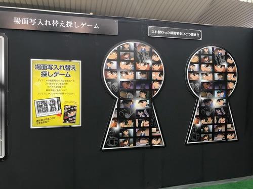 天満屋コナン - 21.jpg