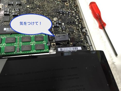 MBP バッテリー - 12.jpg