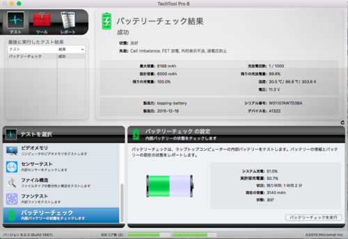 MBP バッテリー - 25.png